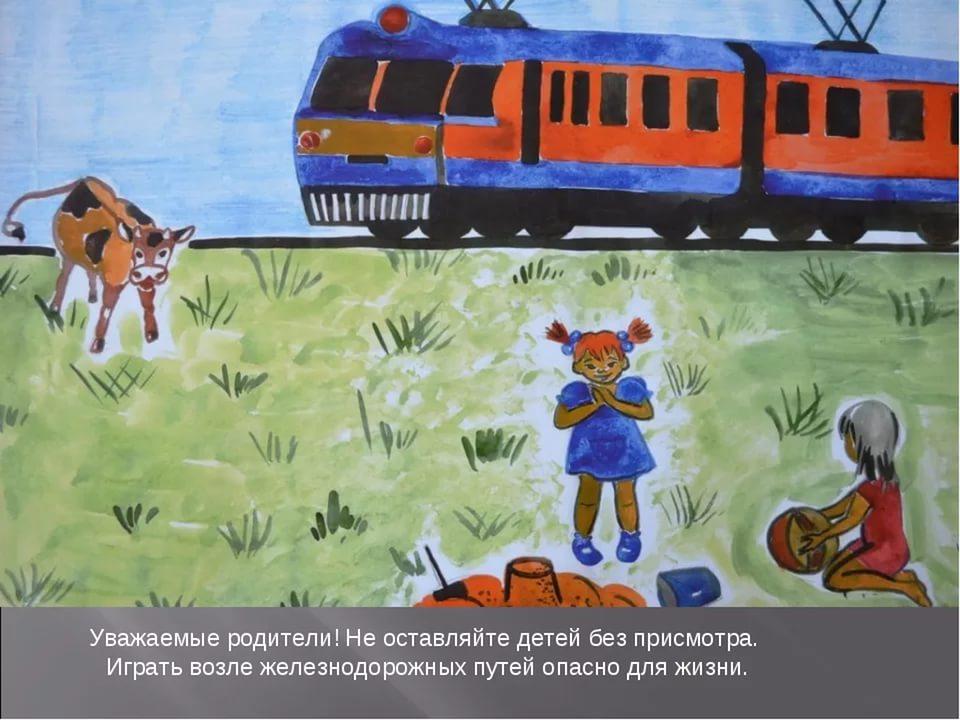 Конкурсы железнодорожного транспорта